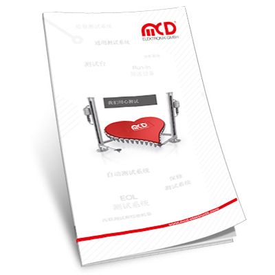 MCD Corporate Brochure chinese